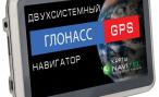 Вице-премьер Сергей Иванов не исключает введения таможенных пошлин на GPS-навигаторы с 2012 года