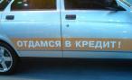 В 2011 году в России было выдано 263 тысячи льготных автокредитов