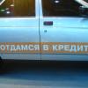Более 50% новых автомобилей в России продается в кредит