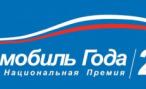 Стартовал новый сезон премии «Автомобиль года в России»