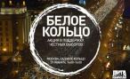 В Москве на Садовом кольце состоялся автопробег за честные выборы «Белое кольцо»