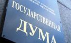 Госдума перенесла рассмотрение поправок в закон об ОСАГО по просьбе правительства