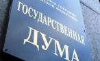 Госдума рассмотрит законопроект об усилении ответственности за пьяную езду 16 октября