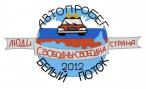 Автопробег оппозиции «Белый поток» прибыл в Астрахань