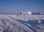 ГОСТ на зимник. В России узаконят дороги из снега и льда