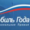 «Автомобиль года в России – 2013». Голосование началось
