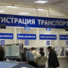 В Петербурге второй день не работают МРЭО