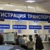 Система регистрации автомобилей в Москве полностью восстановлена