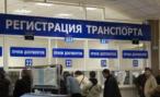 Штрафы за нарушение регистрации автотранспорта выросли до 10 тысяч рублей