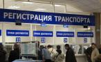 В Госдуме предложили ужесточить наказание за несвоевременную регистрацию автомобилей