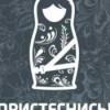 ГИБДД выбрала матрешку в качестве символа кампании «Пристегнись!»