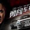 Китайская BAIC думает о поглощении американского или европейского автопроизводителя «средней руки»