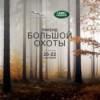 Jaguar Land Rover Россия приглашает на «Фестиваль осени»