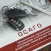 Максимальный штраф за отказ в продаже полиса ОСАГО вырастет до 300 тысяч рублей