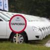 АВТОВАЗ увеличил долю Lada на российском рынке до 18,6%