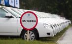 АВТОВАЗ провел в Белоруссии тест-драйв Lada Priora c «роботом»