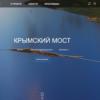 У моста в Крым появился свой сайт