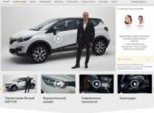 Сила онлайна. Renault продал через Интернет 100 автомобилей