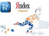 В «Яндексе» теперь продают автомобили