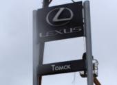 Автоцентр «Лексус-Томск». Теперь и в Томске есть дилер Lexus