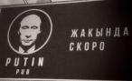 Киргизский режиссер предложил назвать одну из улиц в Бишкеке в честь Путина