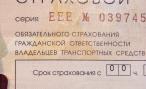 Закон об увеличении лимита выплат по ОСАГО до 2 миллионов рублей внесут в Госдуму весной