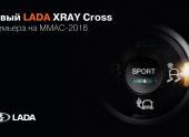 АВТОВАЗ анонсировал премьеру еще одной модели на ММАС-2018