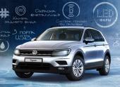 Все включено. Новая версия Volkswagen Tiguan вРоссии