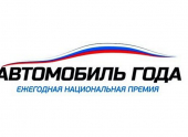 Голосуй, а то останешься без призов! Стартовало голосование на звание «Автомобиль года в России — 2020»