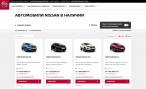 «Автомобили в наличии». Nissan запустил полезный онлайн-сервис