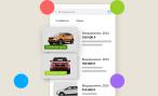 «Авито» подскажет рыночную стоимость автомобиля в объявлении