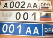 Можно ли въехать в Россию на автомобиле, зарегистрированном в ДНР?