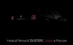 «Рено Россия» намекнула на новый Duster. А почему так поздно?