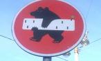 Вопрос по ПДД: Можно ли въезжать под «кирпич», который несет медведь?