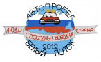Российская оппозиция «ударила» автопробегом «Белый поток»
