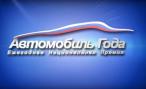 Граждане России выбрали «Автомобиль года — 2021»