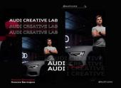 «Audi Россия» приглашает фотографов и блогеров стать лицом марки