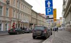 Московские власти разрешат москвичам бесплатно парковаться в центре в выходные и праздничные дни