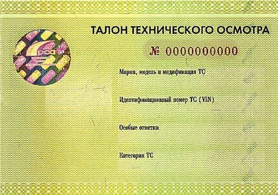 Талон техосмотра (ТО)