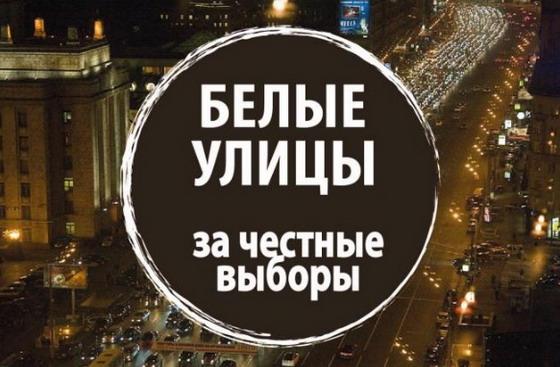Акция «Белые улицы»