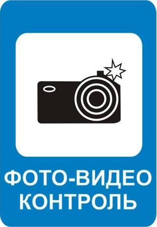 Дорожный знак, фото- видеоконтроль