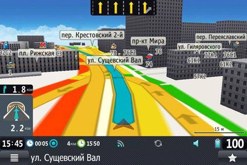 Навигационная система «Прогород»