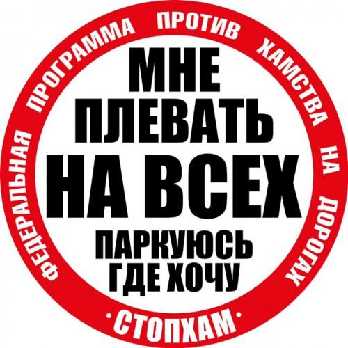 СтопХам