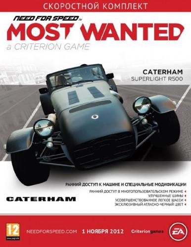 Скоростной комплект Need for Speed Most Wanted