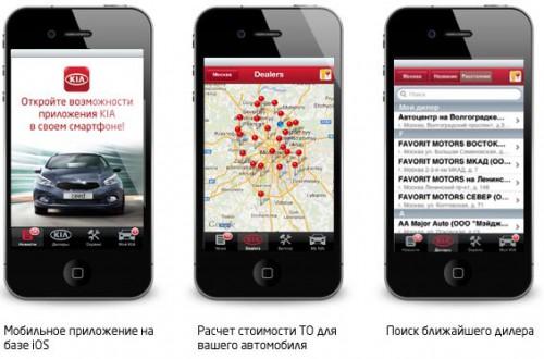 Мобильное приложение KIA Motors для iPhone