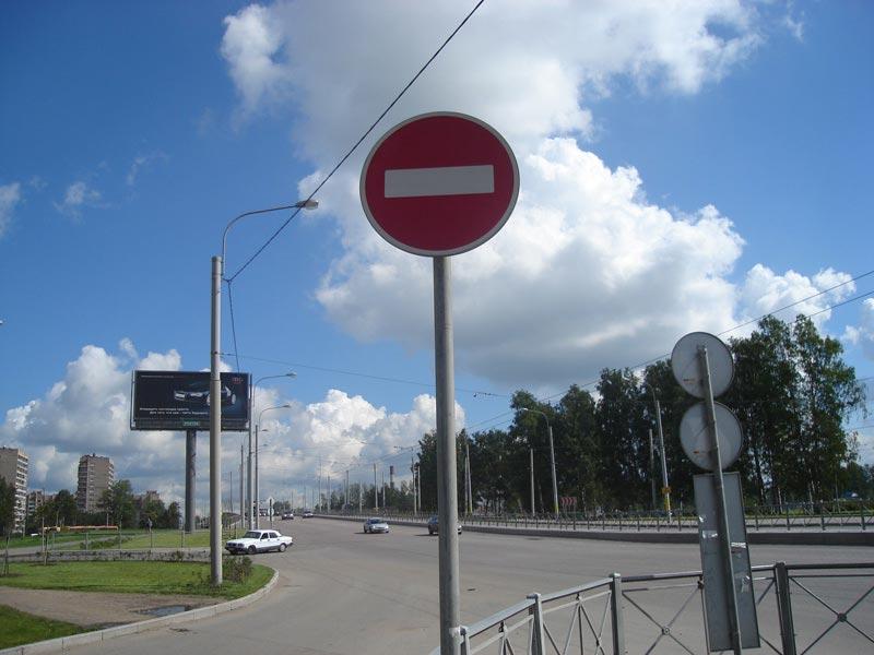 Дорожный знак, въезд запрещен