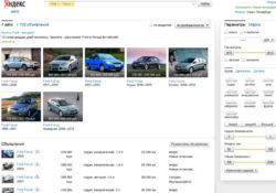 Яндекс.Авто 2.0