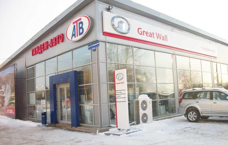 Тандем-Авто, дилер Great Wall, Пермь