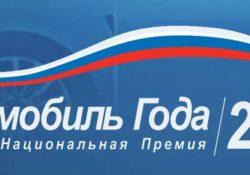 Автомобиль года в России
