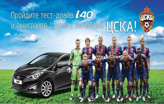 Один день с командой ЦСКА